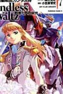 新機動戦記ガンダムW Endless Waltz 敗者たちの栄光 7 カドカワコミックスAエース