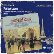 『パリの生活』全曲(ドイツ語) マッテス&ミュンヘン放送管、ローテンベルガー、ホルム、ダラポッツァ、他(1983 ステレオ)(2CD)