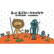 おっとあぶないかわのなか 日本傑作絵本シリーズ