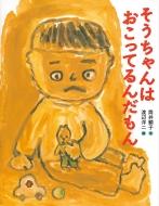 そうちゃんはおこってるんだもん 日本傑作絵本シリーズ