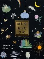 ほしをもったひめ セルビアのむかしばなし 日本傑作絵本シリーズ