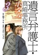 遺言弁護士・真崎事務所 ホタル 3 ヤングジャンプコミックス