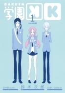 学園K 1 Gファンタジーコミックス