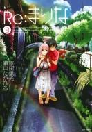 Re: まりな 3 ジェッツコミックス