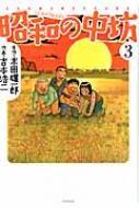 新装版 昭和の中坊 3 アクションコミックス