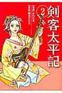 剣客太平記 2 Spコミックス