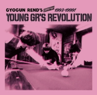 "GYOGUN REND'S SHOW!! 1993-1999 ""YOUNG GR'S REVOLUTION"" (+DVD)"