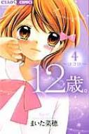 まいた菜穂/12歳。 4 ちゃおコミックス