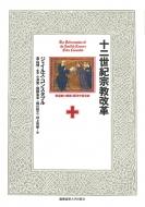 十二世紀宗教改革 修道制の刷新と西洋中世社会