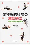 非特異的腰痛の運動療法 症状にあわせた実践的アプローチ