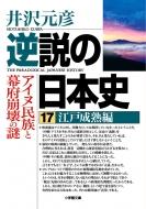 逆説の日本史 アイヌ民族と幕府崩壊の謎 17 江戸成熟編 小学館文庫