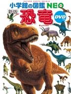新版 恐竜 DVDつき 小学館の図鑑 NEO