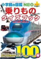乗りものクイズブック 鉄道・自動車・飛行機・船 小学館の図鑑NEO+ぷらすポケット