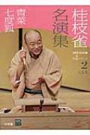 桂枝雀名演集第2シリーズ 2 青菜・七度狐 小学館DVD BOOK