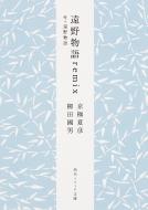 遠野物語remix 付・遠野物語 角川ソフィア文庫