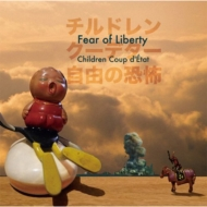 ���R�̋��| -Fear of Liberty-