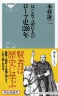 はじめて読む人のローマ史1200年 祥伝社新書
