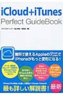 iCloud + iTunes Perfect GuideBook