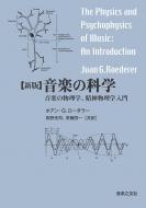 音楽の科学 音楽の物理学、精神物理学入門