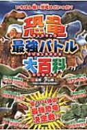 恐竜最強バトル大百科