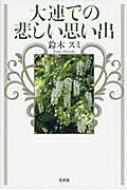 HMV&BOOKS online鈴木スミ/大連での悲しい思い出