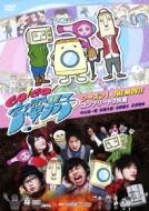 ローチケHMVアニメ/Go! go!家電男子 シーズン1 + The Movie コンプリート2枚組