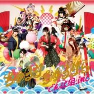 ちゅるりちゅるりら (+DVD)【初回限定盤A】