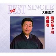 定番ベスト シングル::雪の最上川/酒田港