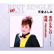 定番ベスト シングル::北のともしび/花筏-Hanaikada-