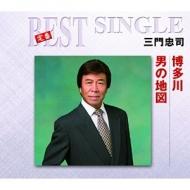 定番ベスト シングル::博多川/男の地図