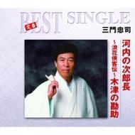 定番ベスト シングル::河内の次郎長/〜浪花侠客伝〜木津の勘助