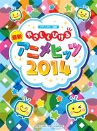 ピアノソロ やさしくひける 最新アニメヒッツ2014