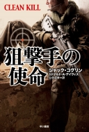 狙撃手の使命 ハヤカワ文庫NF
