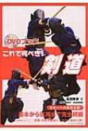 DVDブックこれで完ぺき!剣道