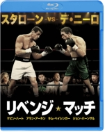 リベンジ・マッチブルーレイ&DVD セット (2枚組/デジタル コピー付)【初回限定生産】