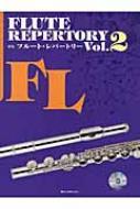 カラオケcd付 新版フルート・レパートリー Vol.2