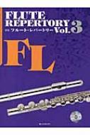 カラオケcd付 新版フルート・レパートリー Vol.3