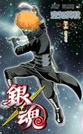 銀魂 -ぎんたま-55 ジャンプコミックス