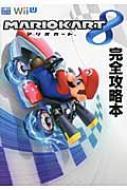 『マリオカート8』完全攻略本