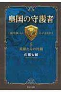 皇国の守護者 5 英雄たるの代価 中公文庫