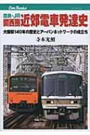 国鉄・JR関西圏近郊電車発達史 大阪駅140年の歴史とアーバンネットワークの成立ち キャンブックス