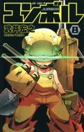 ユンボル -JUMBOR-8 ジャンプコミックス