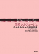 展開ソルフェージュ 初・中級者のための視唱課題集(手拍子・伴奏付き)ソルフェージュ教育ライブラリー