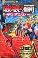 ポケモン・ザ・ムービーx・y破壊の繭とディアンシー てんとう虫コミックス