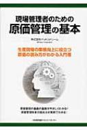 現場管理者のための原価管理の基本 生産現場の業績向上に役立つ原価の読み方がわかる入門書