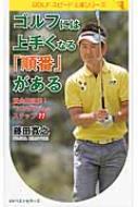 """ゴルフには上手くなる「順番」がある 賞金王直伝!""""シングル""""へのステップ77 GOLFスピード上達シリーズ"""