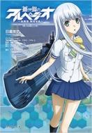 蒼き鋼のアルペジオ -ARS NOVA-横須賀出航
