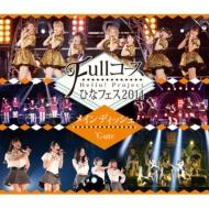 Hello! Project ひなフェス2014 〜Fullコース〜<メインディッシュは℃-uteです。>