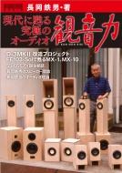 現代に甦る、究極のオーディオ観音力 ONTOMO MOOK