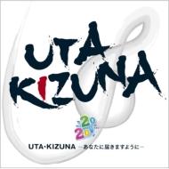 UTA・KIZUNA-あなたに届きますように-